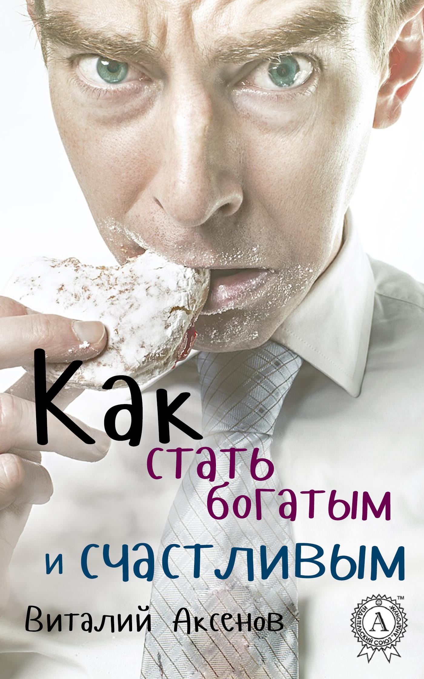 Виталий Аксенов Как стать богатым и счастливым чартер для всех