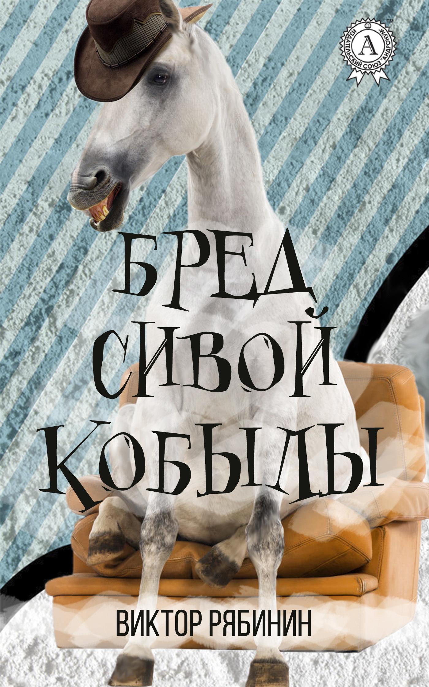 Виктор Рябинин - Бред сивой кобылы
