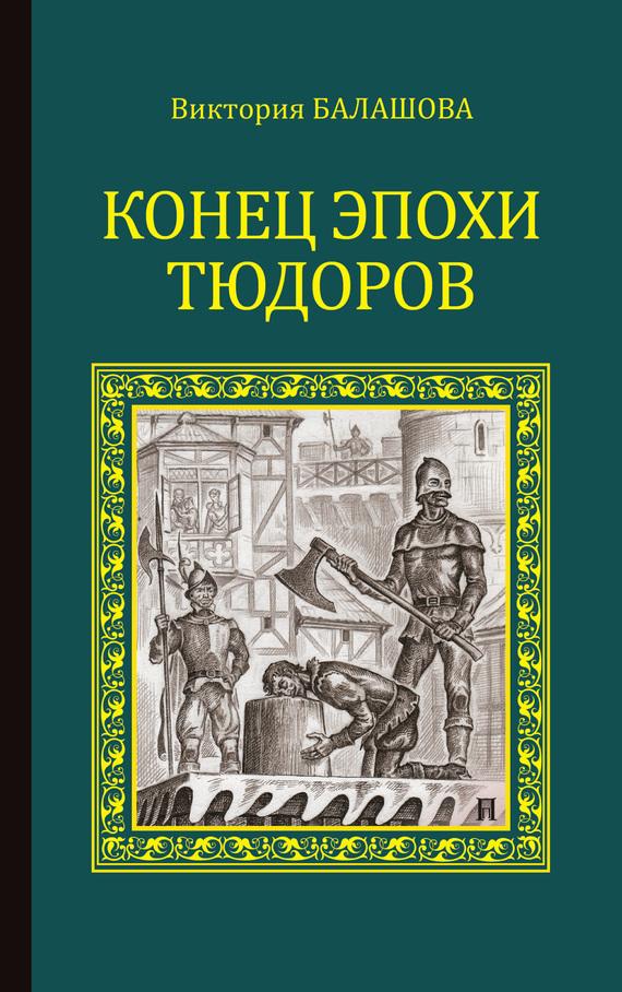 Виктория Балашова Конец эпохи Тюдоров тайна тюдоров