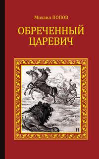 Попов, Михаил  - Обреченный царевич