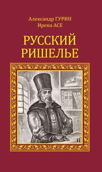 Гурин, Александр  - Русский Ришелье