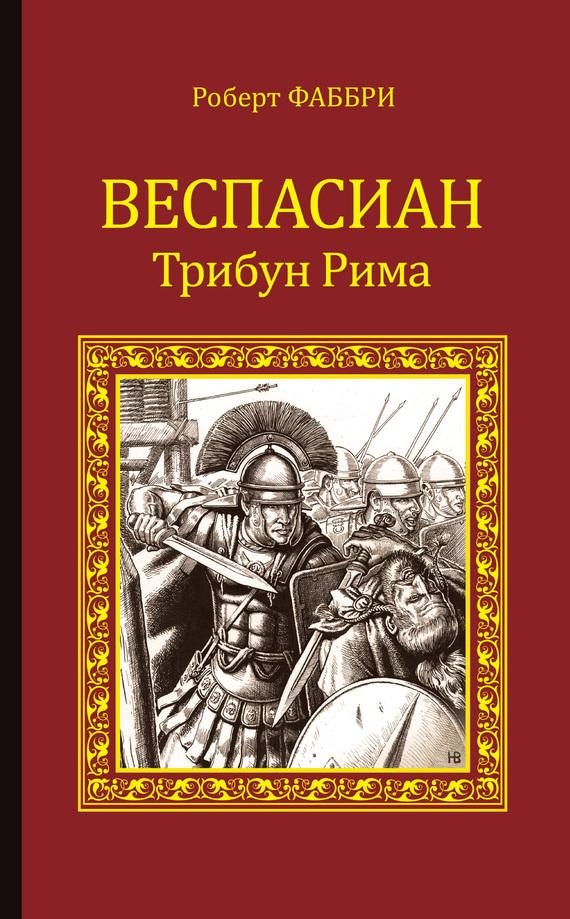 Обложка книги Веспасиан. Трибун Рима, автор Фаббри, Роберт