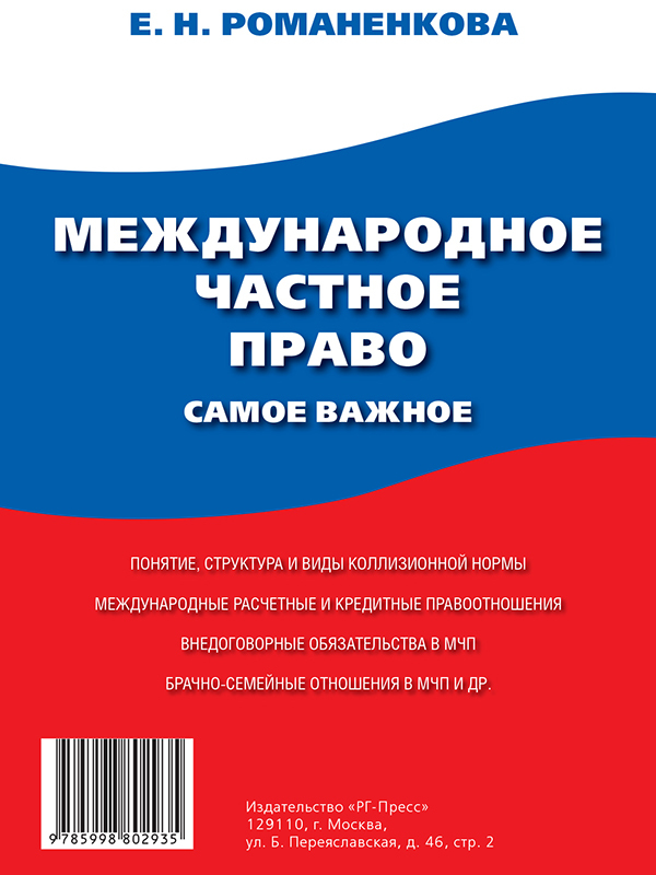 Евгения Николаевна Романенкова Международное частное право. Самое важное