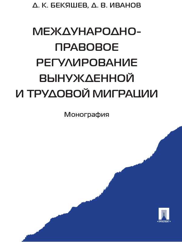 Д. В. Иванов Международно-правовое регулирование вынужденной и трудовой миграции трудовой договор