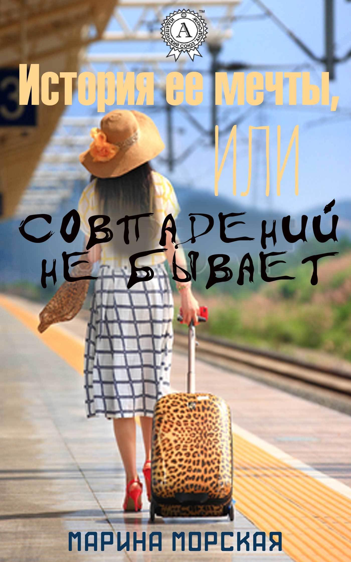 Марина Морская - История ее мечты, или Совпадений не бывает