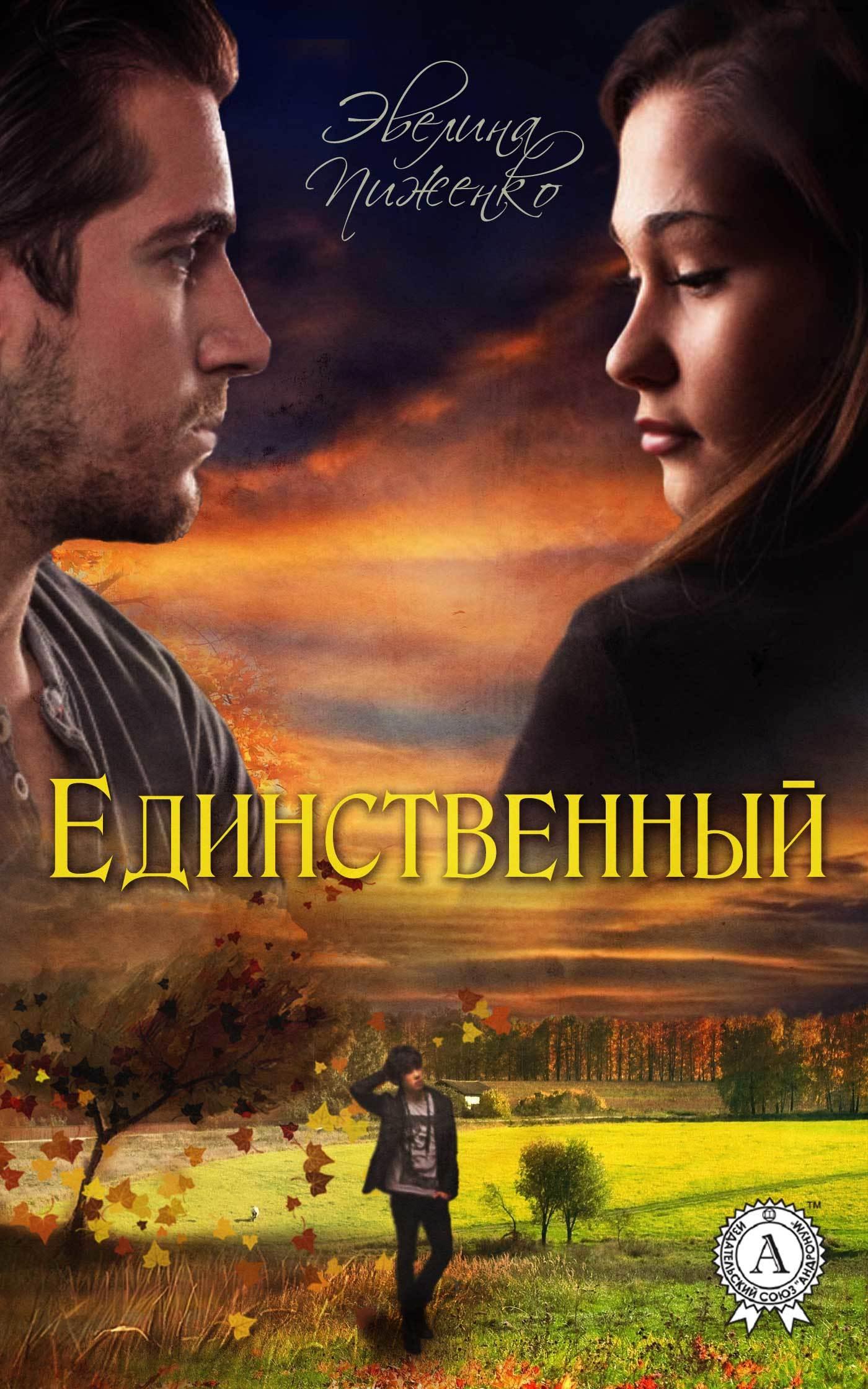 Эвелина Пиженко Единственный фату хива возврат к природе