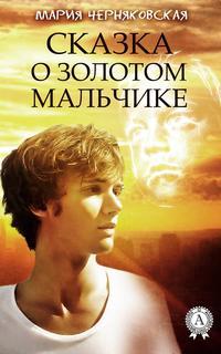 Черняковская, Мария  - Сказка о золотом мальчике