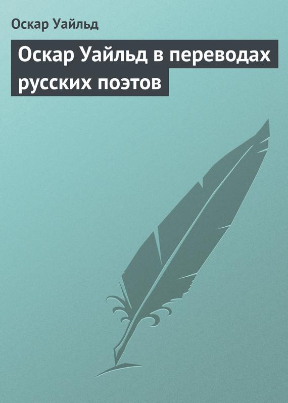 Оскар Уайльд Оскар Уайльд в переводах русских поэтов книга adeleuationem перевод
