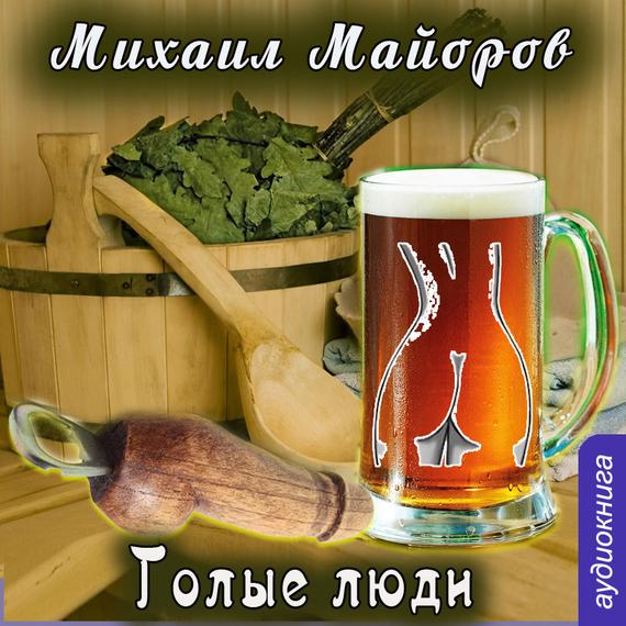 Михаил Майоров Голые люди готовую баню без сборки