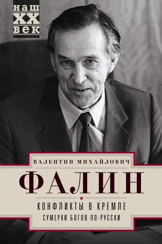 Валентин Фалин бесплатно