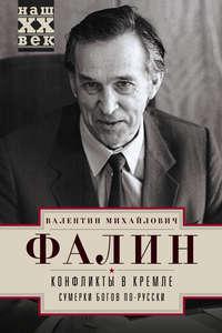 Фалин, Валентин  - Конфликты в Кремле. Сумерки богов по-русски