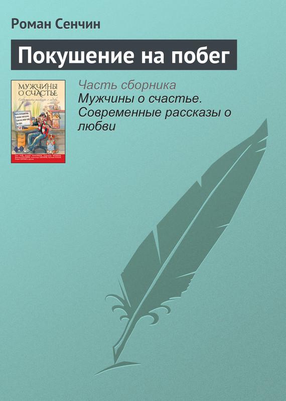 Роман Сенчин Покушение на побег роман сенчин день рождения