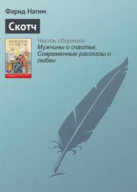 Нагим, Фарид  - Скотч