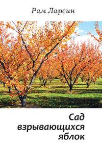 Ларсин, Рам  - Сад взрывающихся яблок (сборник)