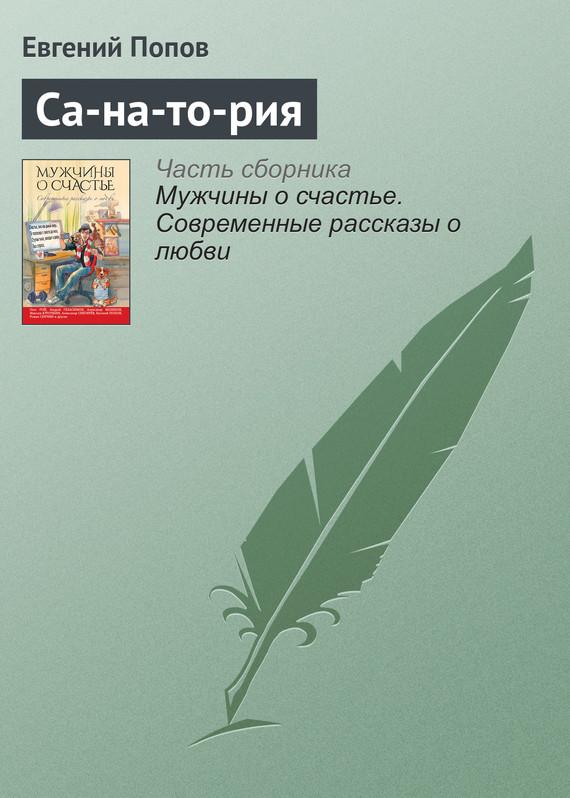 Евгений Попов Са-на-то-рия михаил попов москаль