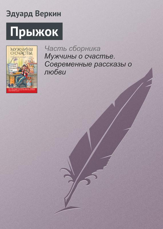 Эдуард Веркин Прыжок эдуард веркин челюсти – гроза округи секреты настоящей рыбалки