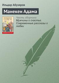 Абузяров, Ильдар  - Манекен Адама