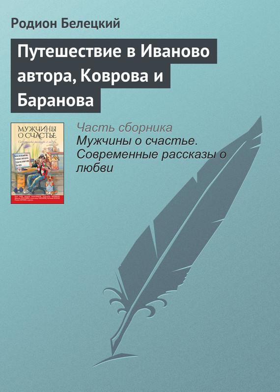 Родион Белецкий Путешествие в Иваново автора, Коврова и Баранова дмитрий швец всё началось стого что я умер…