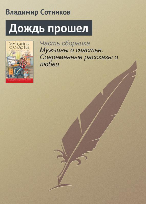 Владимир Сотников Дождь прошел ISBN: 978-5-699-90939-1 smartwinder 90939 rc