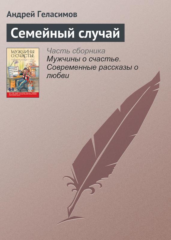 Андрей Геласимов Семейный случай семейный ужин