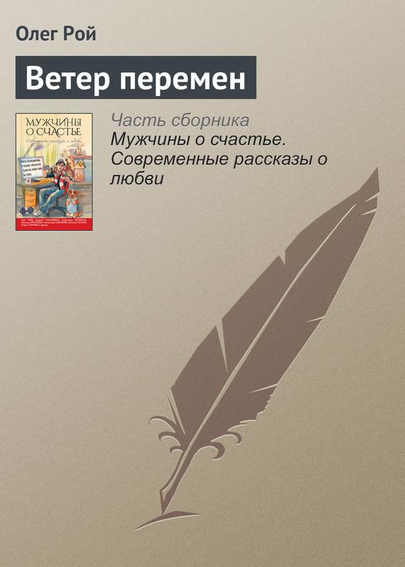 Обложка книги Ветер перемен, автор Рой, Олег