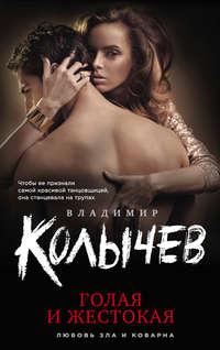 Колычев, Владимир  - Голая и жестокая