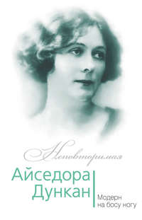 Андреева, Юлия  - Айседора Дункан. Модерн на босу ногу
