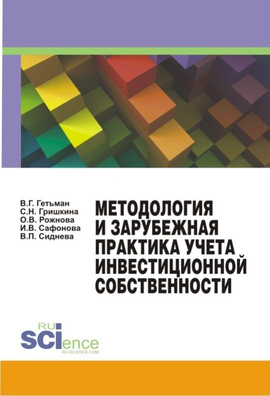 Светлана Гришкина, Вера Сиднева - Методология и зарубежная практика учета инвестиционной собственности