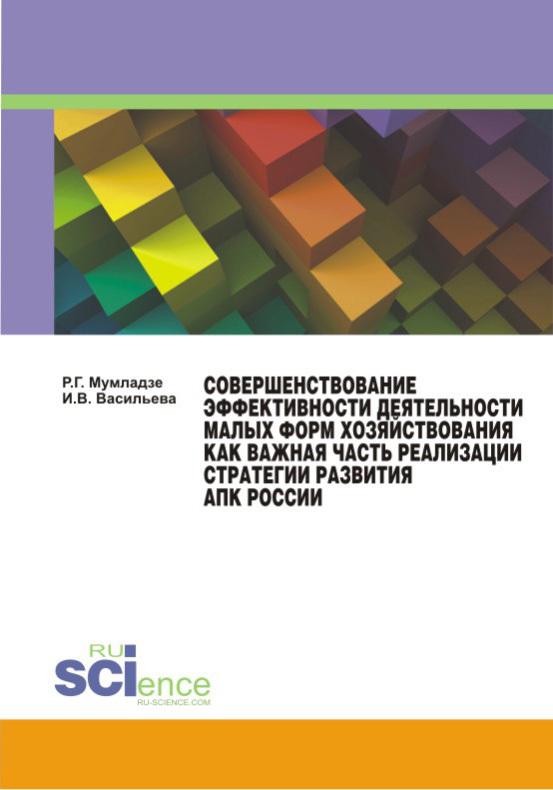 И. В. Васильева Совершенствование эффективности деятельности малых форм хозяйствования как важная часть реализации стратегии развития АПК России