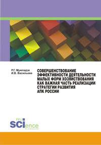 Васильева, И. В.  - Совершенствование эффективности деятельности малых форм хозяйствования как важная часть реализации стратегии развития АПК России