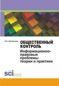 Околеснова, О. А.  - Общественный контроль. Информационно-правовые проблемы теории и практики
