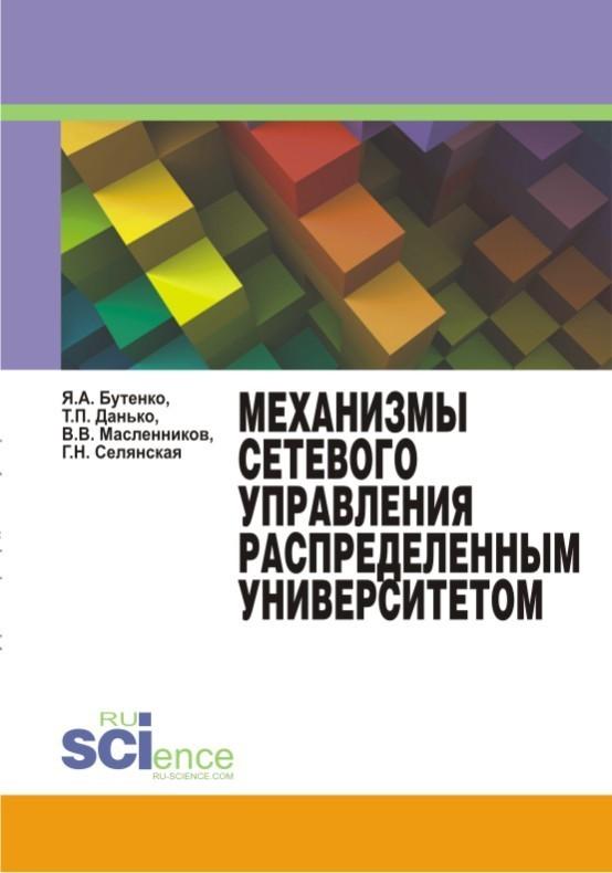 Обложка книги Механизмы сетевого управления распределенным университетом. Монография, автор Бутенко, Яна