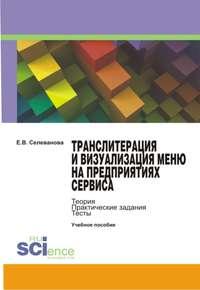 Селеванова, Елена  - Транслитерация и визуализация меню на предприятиях сервиса