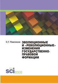 Павликов, С. Г.  - Эволюционные и «революционные» изменения государственно-правовой формации