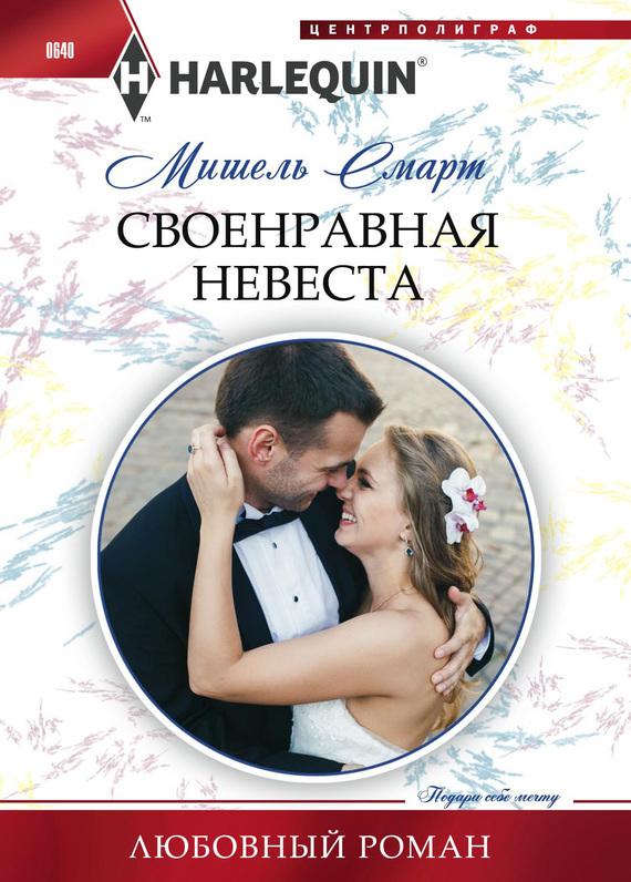 Мишель Смарт Своенравная невеста мишель смарт любовный ультиматум