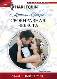 - Своенравная невеста