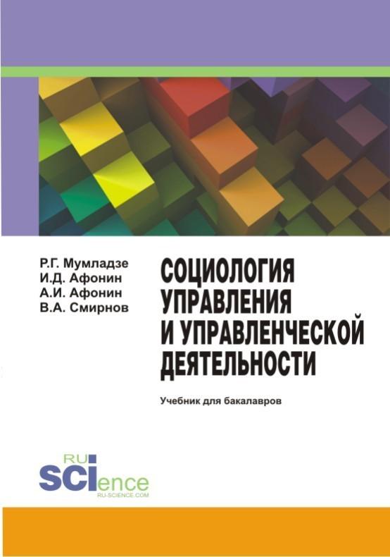 И. Д. Афонин Социология управления и управленческой деятельности. Учебник для бакалавров трудовой договор cdpc