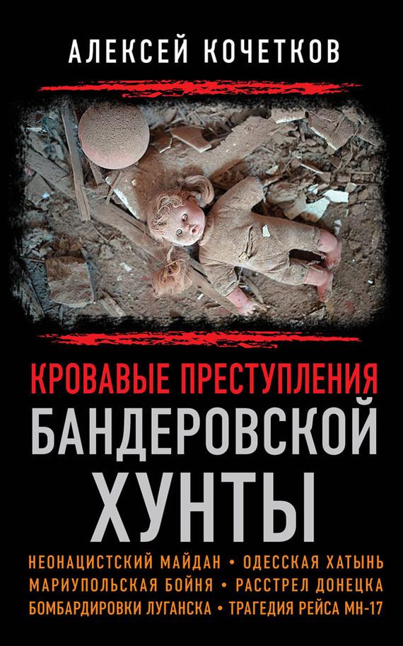Алексей Кочетков Кровавые преступления бандеровской хунты алексей кочетков кровавые преступления бандеровской хунты