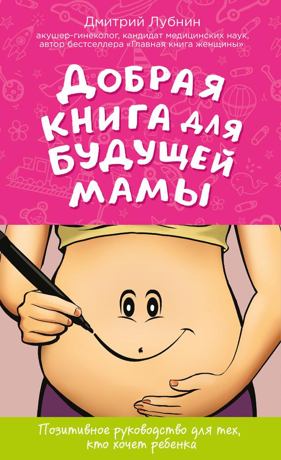 Скачать Добрая книга для будущей мамы. Позитивное руководство для тех, кто хочет ребенка быстро