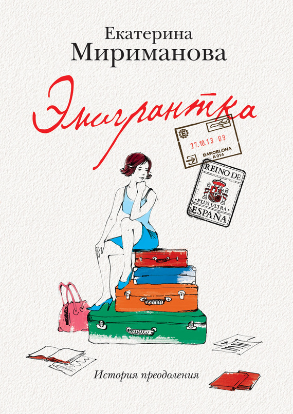 Екатерина Мириманова Эмигрантка. История преодоления шаров в мне ли не пожалеть