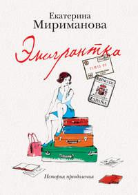 Мириманова, Екатерина  - Эмигрантка. История преодоления