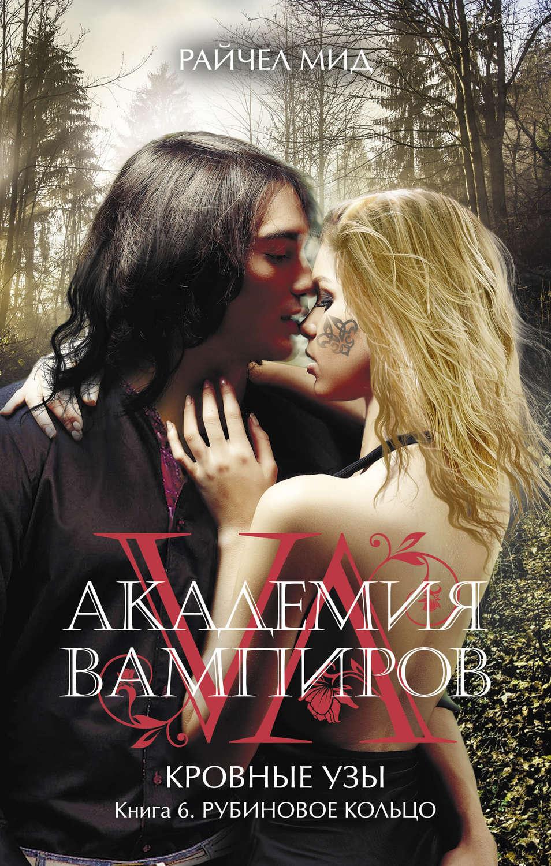 Скачать 5 книгу академия вампиров райчел мид