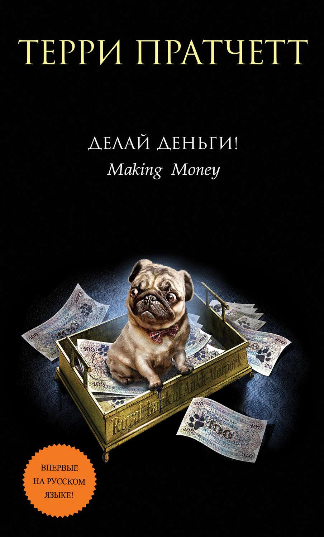 Делай деньги скачать fb2
