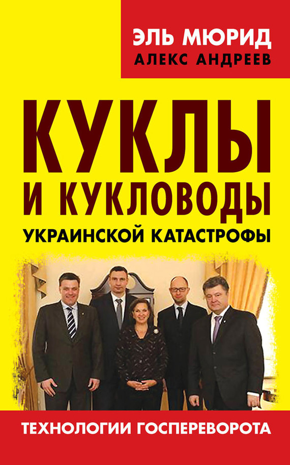 Эль Мюрид Куклы и кукловоды украинской катастрофы. Технологии госпереворота