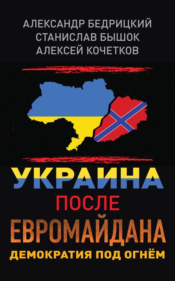 Алексей Кочетков Украина после Евромайдана. Демократия под огнём соевый изолят в украине