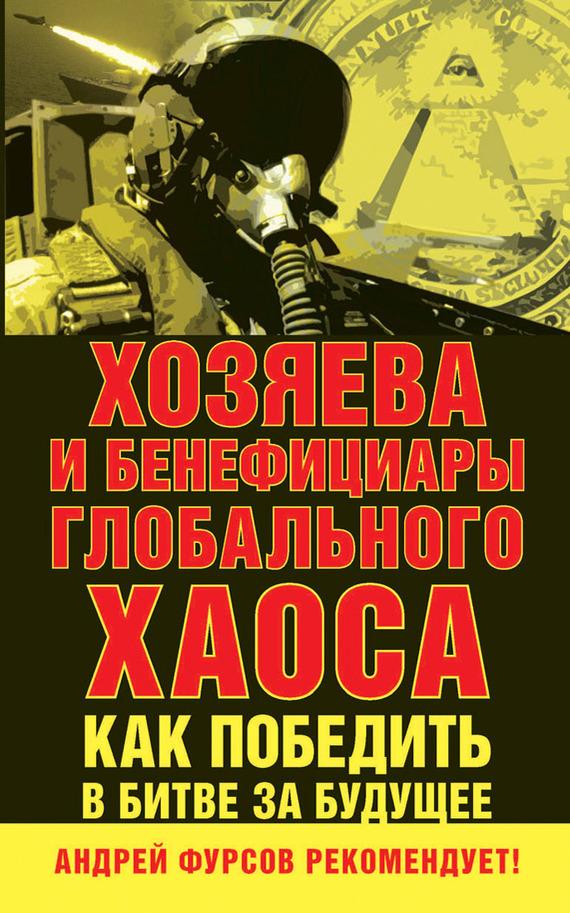 Сборник статей, Андрей Фурсов - Хозяева и бенефициары глобального хаоса. Как победить в битве за будущее