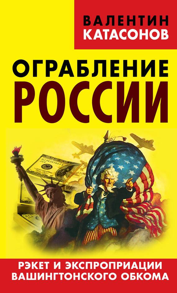 Фотография Валентин Катасонов Ограбление России. Рэкет и экспроприации Вашингтонского обкома