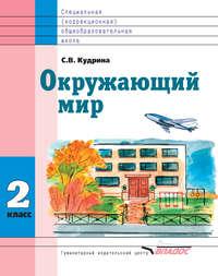 Кудрина, С. В.  - Окружающий мир. 2 класс