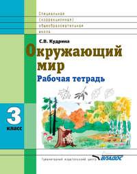 Кудрина, С. В.  - Окружающий мир. 3 класс. Рабочая тетрадь