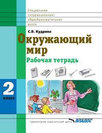 Кудрина, С. В.  - Окружающий мир. 2 класс. Рабочая тетрадь